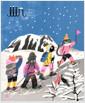 리얼제주 매거진 인 iiin 2019.겨울