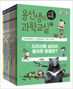 [세트] 용선생의 시끌벅적 과학교실 1~10 세트 - 전10권