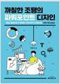 [eBook] 까칠한 조땡의 파워포인트 디자인  : 포토샵, 일러스트 기 죽이는 7가지 디자인팁 with 42cases