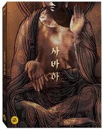 [DVD] 사바하 책 표지 이미지