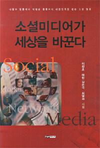 소셜미디어가 세상을 바꾼다 : 나꼼수 열풍에서 박원순 돌풍까지 대한민국을 휩쓴 소셜 열풍