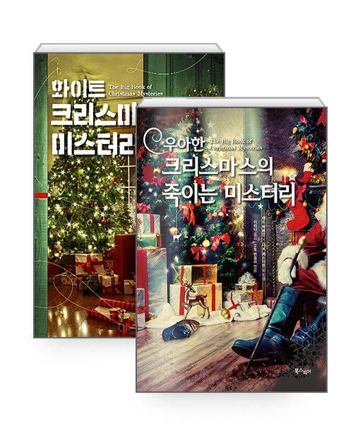 [세트] 우아한 크리스마스의 죽이는 미스터리 + 화이트 크리스마스 미스터리 - 전2권