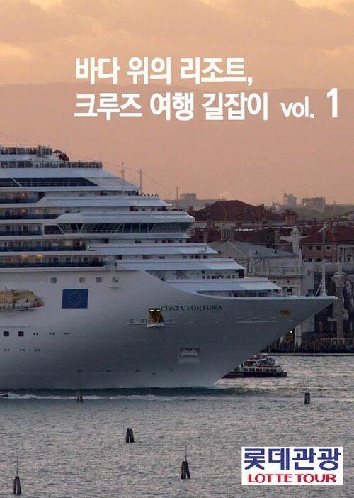 바다 위의 리조트, 크루즈 여행 길잡이 Vol.1