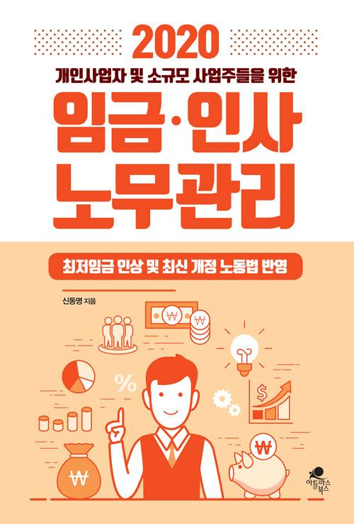 (2020 개인사업자 및 소규모 사업주들을 위한) 임금ㆍ인사ㆍ노무관리 : 최저임금 인상 및 최신 개정 노동법 반영