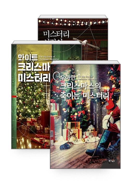 [세트] 우아한 크리스마스의 죽이는 미스터리 + 화이트 크리스마스 미스터리 + 미스터리 서점의 크리스마스 이야기 - 전3권