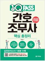 2020 원큐패스 간호조무사 핵심 총정리