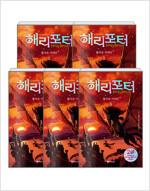 [세트] 해리 포터와 불사조 기사단 1~5 (반양장) - 전5권