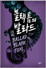 블랙 톰의 발라드