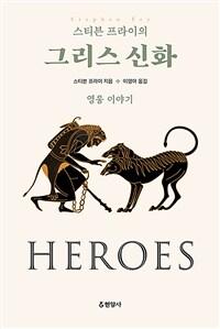 스티븐 프라이의 그리스 신화 : 영웅 이야기