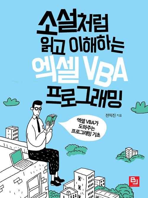 (소설처럼 읽고 이해하는) 엑셀 VBA 프로그래밍 : 엑셀 VBA가 도와주는 프로그래밍 기초