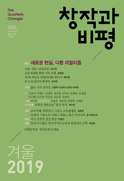 창작과 비평 186호 - 2019.겨울