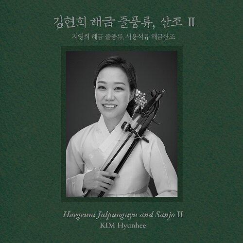 김현희 - 해금 줄풍류, 산조 Ⅱ