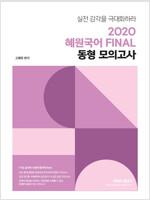 2020 혜원국어 Final 동형 모의고사