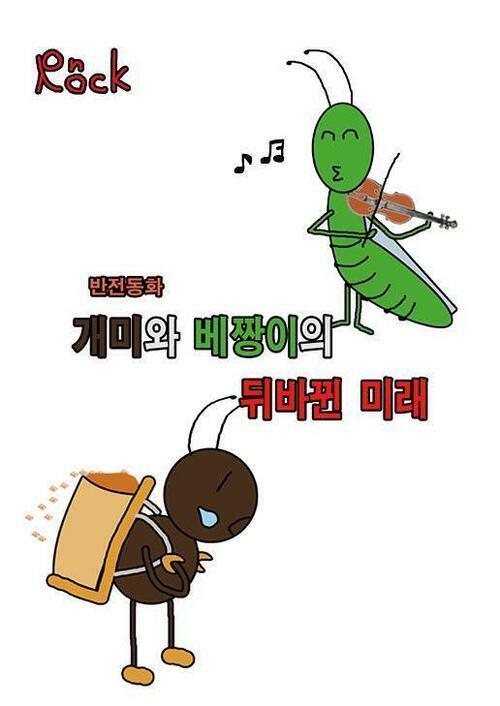 개미와베짱이