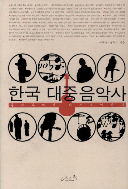 한국 대중음악사: 통기타에서 하드코어까지
