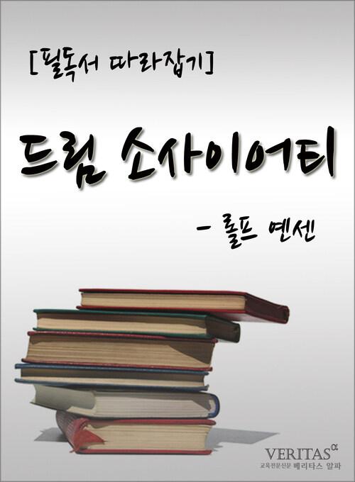 [필독서 따라잡기] 드림 소사이어티(롤프 옌센)
