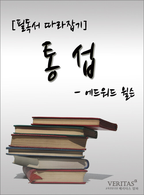 [필독서 따라잡기] 통섭(에드워드 윌슨)