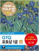 2020 시나공 GTQ 포토샵 1급(2,3급 포함)