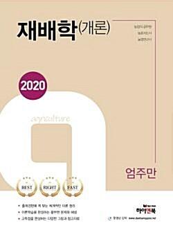 [중고] 2020 엄주만 재배학(개론) (농업직 공무원, 농촌지도사, 농업연구사)
