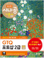 최신판 시나공 GTQ 포토샵 2급(3급 포함)