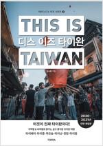 디스 이즈 타이완 (2020~2021년 전면 개정판)