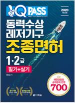 2020 원큐패스 동력수상레저기구 조종면허 1.2급 필기 + 실기