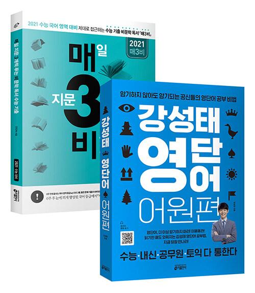 [세트] 강성태 영단어 어원편 + 매3비 - 전2권 (2020년)