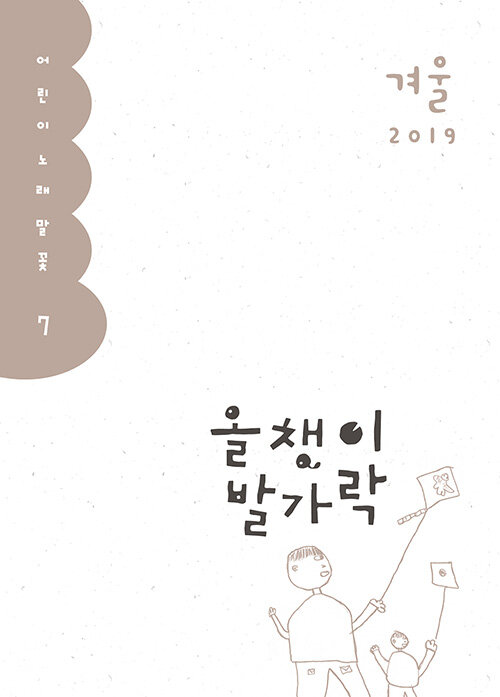 올챙이 발가락 : 2019.겨울호