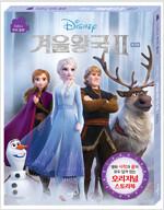 디즈니 겨울왕국 2 무비동화 박스 세트 - 전2권