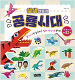 생생 만들기 : 공룡시대