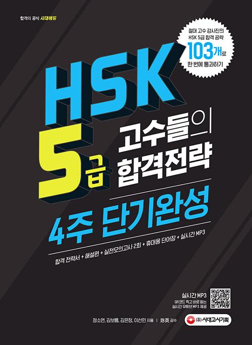 HSK 5급 고수들의 합격전략 4주 단기완성