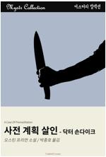 사전 계획 살인 - 닥터 손다이크 : Mystr 컬렉션 제141권