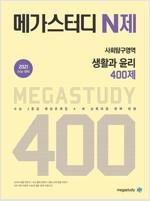 메가스터디 N제 사회탐구영역 생활과 윤리 400제 (2020년)