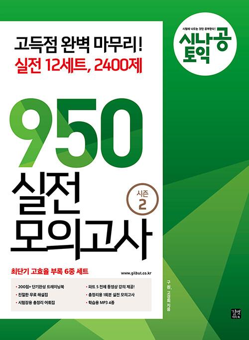 시나공 토익 950 실전 모의고사 시즌 2 (12회분, 2400제)