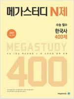 메가스터디 N제 수능 필수 한국사 400제 (2020년)