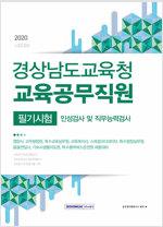 2020 경상남도교육청 교육공무직원 필기시험 인성검사 및 직무능력검사