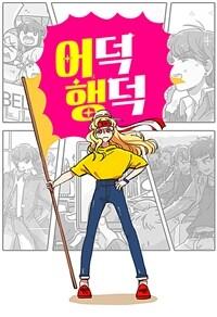 [연재] 어덕행덕 54화 (완결)