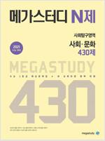 메가스터디 N제 사회탐구영역 사회문화 430제 (2020년)