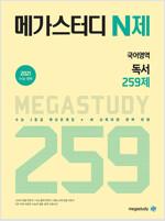 메가스터디 N제 국어영역 독서 259제 (2020년)