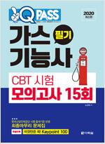 2020 원큐패스 가스기능사 필기 CBT 시험 모의고사 15회