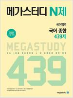 메가스터디 N제 국어영역 국어 종합 439제 (2020년)