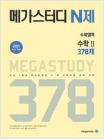 메가스터디 N제 수학영역 수학 2 378제 (2020년)