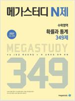 메가스터디 N제 수학영역 확률과 통계 349제 (2020년)