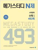 메가스터디 N제 수학영역 수학 1 493제 (2020년)