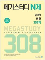 메가스터디 N제 국어영역 문학 308제 (2020년)