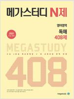 메가스터디 N제 영어영역 영어 독해 408제 (2020년)