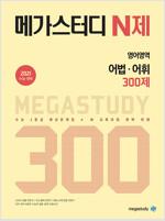 메가스터디 N제 영어영역 어법.어휘 300제 (2020년)