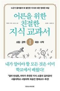 어른을 위한 친절한 지식 교과서 1