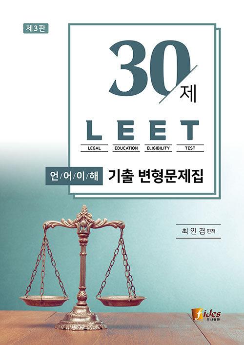 leet 언어 이해 추천 도서