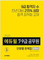2020 에듀윌 7·9급 공무원 단원별 문제집 한국사